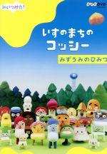 NHKDVD みいつけた!いすのまちのコッシー みずうみのひみつ(通常)(DVD)