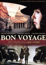 ボン・ヴォヤージュ[運命の36時間](通常)(DVD)