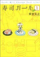 寿司ガール(1)(バンチC)(大人コミック)