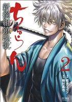 ちるらん 新撰組鎮魂歌(徳間書店版)(2)(ゼノンC)(大人コミック)