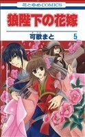 狼陛下の花嫁(5)(花とゆめC)(少女コミック)