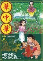 華中華(ハナ・チャイナ)(15)(ビッグC)(大人コミック)