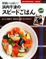 決定版 野菜いっぱい!浜内千波のスピードごはん主婦の友新実用BOOKS