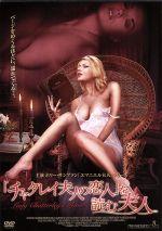 「チャタレイ夫人の恋人」を読む夫人(通常)(DVD)