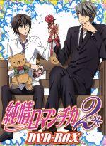 純情ロマンチカ2 DVD-BOX(三方背BOX、ブックレット付)(通常)(DVD)
