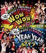 Hello!Project 2011 SUMMER ~ニッポンの未来はWOW WOW YEAH YEAHライブ~完全版(Blu-ray Disc)(BLU-RAY DISC)(DVD)