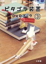 ピタゴラ装置 DVDブック(3)(通常)(DVD)