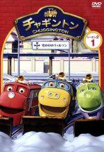 チャギントン シーズン2 第1巻 雪の中のウィルソン(通常)(DVD)