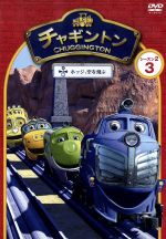 チャギントン シーズン2 第3巻 ホッジ、空を飛ぶ(通常)(DVD)