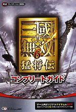 PS3 真・三國無双6 猛将伝コンプリートガイド(単行本)