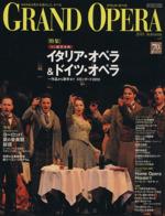 グランド・オペラ(Vol.47)(単行本)