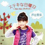 ステキな日曜日~Gyu Gyu グッデイ!~(初回限定盤)(DVD付)(DVD1枚付)(通常)(CDS)