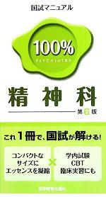 精神科(国試マニュアル100%シリーズ)(単行本)