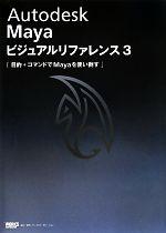 Autodesk Maya ビジュアルリファレンス3 目的+コマンドでMayaを使い倒す(ビジュアルリファレンスシリーズ)(3)(単行本)