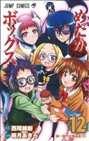 めだかボックス(12)(ジャンプC)(少年コミック)