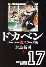 ドカベン スーパースターズ編(文庫版)(17)秋田文庫