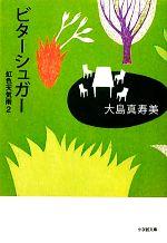 ビターシュガー 虹色天気雨 2(小学館文庫)(文庫)