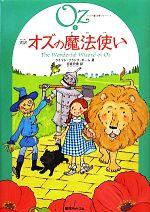 完訳 オズの魔法使い(オズの魔法使いシリーズ1)(児童書)