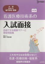 看護医療技術系の入試面接 改訂版(単行本)