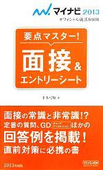 要点マスター!面接&エントリーシート マイナビ2013オフィシャル就活BOOK(2013)(新書)