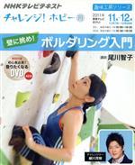 趣味工房 壁に挑め! ボルダリング入門 チャレンジ!ホビー(NHKテレビテキスト 趣味工房シリーズ)(2011年11月~12月)(DVD1枚付)(単行本)