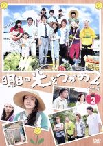 明日の光をつかめ2 DVD-BOX2(通常)(DVD)