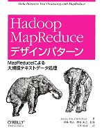 Hadoop MapReduceデザインパターン MapReduceによる大規模テキストデータ処理(単行本)