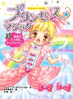 プリンセス☆マジック ある日とつぜん、シンデレラ!(1)(児童書)