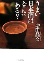 うまい日本酒はどこにある?(草思社文庫)(文庫)