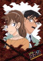 名探偵コナン DVD SELECTION Case9. 工藤優作・有希子(通常)(DVD)