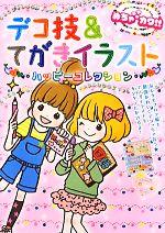 めちゃカワ!!デコ技&てがきイラストハッピーコレクション(児童書)