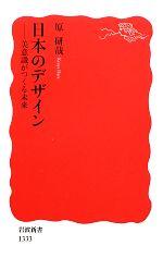 日本のデザイン 美意識がつくる未来(岩波新書)(新書)