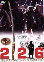 226(通常)(DVD)