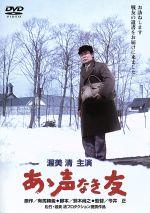 あゝ声なき友(通常)(DVD)