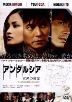 アンダルシア 女神の報復 スタンダード・エディション(通常)(DVD)