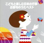 <COLEZO!>こどもと楽しむ日本の行事・お節句のうたベスト(通常)(CDA)