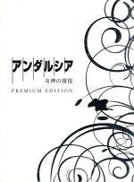 アンダルシア 女神の報復 プレミアム・エディション(Blu-ray Disc)(BLU-RAY DISC)(DVD)