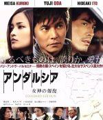 アンダルシア 女神の報復 スタンダード・エディション(Blu-ray Disc)(BLU-RAY DISC)(DVD)