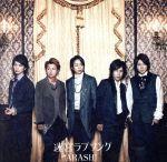 迷宮ラブソング(初回限定盤)(DVD付)(DVD1枚、16Pブックレット付)(通常)(CDS)