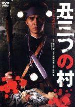 丑三つの村(通常)(DVD)