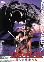 リメインズ 美しき勇者たち(通常)(DVD)