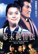 幕末純情伝 デジタル・リマスター版(通常)(DVD)