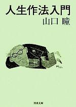人生作法入門(河出文庫)(文庫)