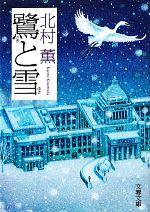 鷺と雪(文春文庫)(文庫)