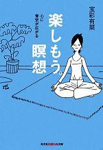 楽しもう。瞑想 心に青空が広がる(知恵の森文庫)(文庫)