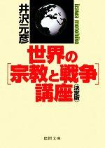 """決定版 世界の""""宗教と戦争""""講座(徳間文庫)(文庫)"""
