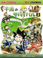 干潟のサバイバル 科学漫画サバイバルシリーズ(かがくるBOOK科学漫画サバイバルシリーズ28)(2)(児童書)