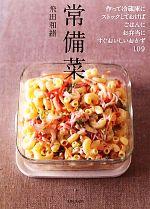 常備菜 冷蔵庫にストックしておいて、すぐにおいしいおかず109(単行本)