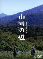 小川の辺(初回限定版)((特典ディスク1枚、ライナーノート付))(通常)(DVD)
