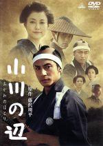 小川の辺(通常)(DVD)